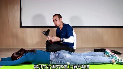 吴栋说跑步:筋膜枪该如何使用