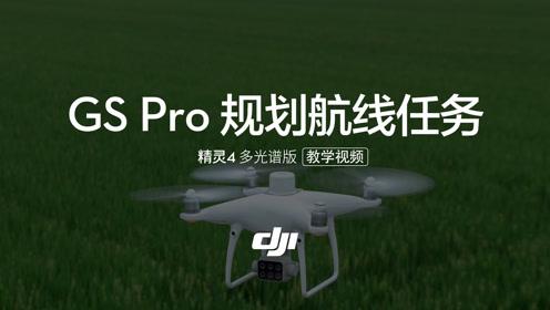 精灵4多光谱版系列教学视频-GS Pro规划航线任务