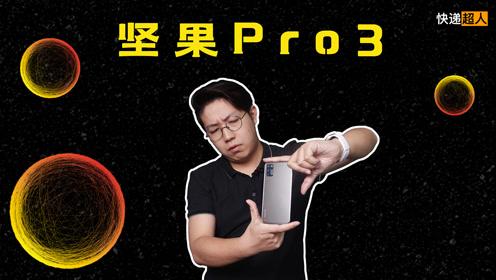 快递超人38:坚果 Pro 3