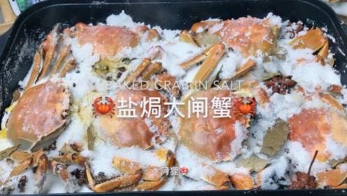 美食vlog:盐焗大闸蟹