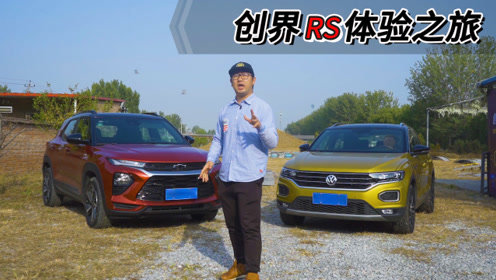 雪佛兰创界RS新体验,紧凑级SUV却带来意外惊喜?