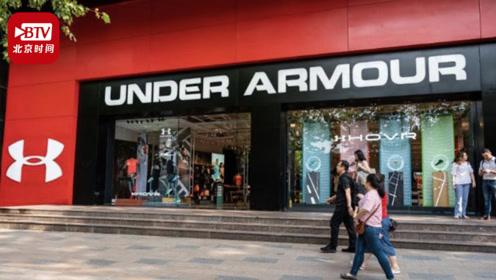 夸大销售额?运动品牌安德玛因涉会计操纵被调查 市值暴跌17亿美元