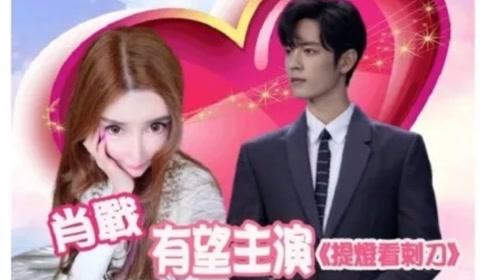 """""""亚洲最美""""网红碰瓷肖战,吴宣仪被淘宝一姐碾压?"""