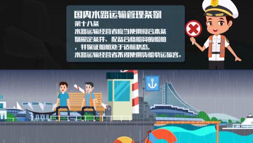 湖南省法治微视频大赛入围作品——《交通运输普法-人在囧途》