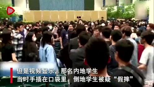 目击者讲述香港科大校园内地学生被打始末