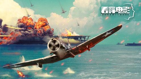 中途岛海战大揭秘,美国是如何干翻日本的?