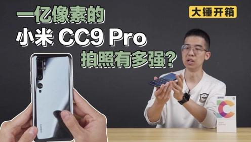 【大锤开箱】一亿像素的小米 CC9 Pro 拍照有多强?