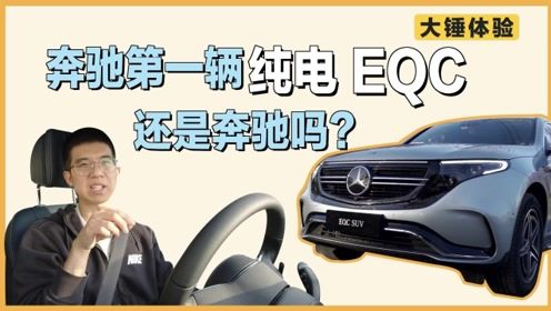 【大锤体验】奔驰第一辆纯电 EQC 还是奔驰吗?