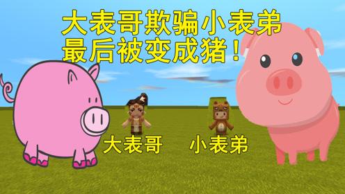 迷你世界:大表哥不守信用,最后被小表弟惩罚,把他变成猪了!