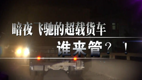 化州这条新村道还没验收 就被超载泥头车轧烂 村民苦不堪言