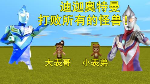 迷你世界:大表哥化身迪迦奥特曼,没有打不赢的怪兽,统统击败!