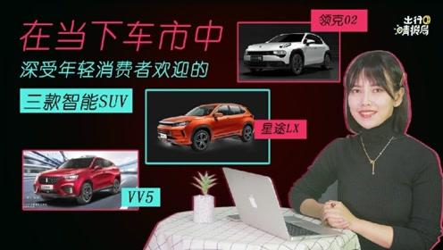 【出行晴报局】在当下车市中,深受年轻消费者欢迎的三款智能SUV盘点