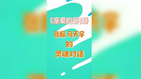 张翰马天宇:男人之间的心灵对话