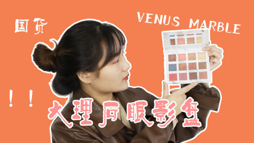 必入的国货之光VenusMrble大理石12色眼影盘,你们觉得好看吗