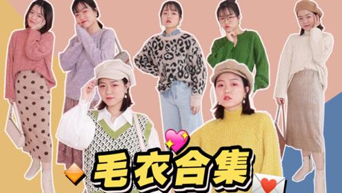 7件毛衣合集!小个子毛衣穿搭!某宝&快时尚哪家好?