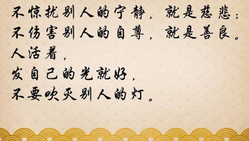 人生格言:做人,简单就好,生活,宁静就好!什么意思呢?
