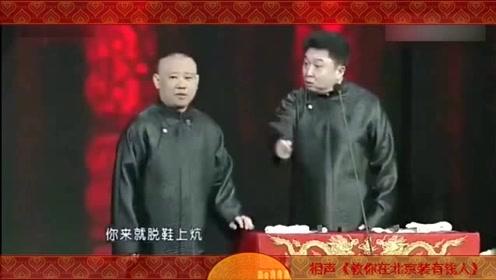 郭德纲、于谦相声《教你在北京装有钱人》,爆笑不断