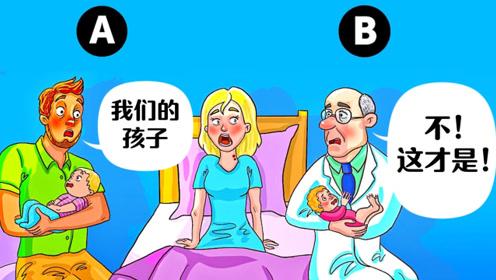脑力测试:哪一个男人说的话是对的?