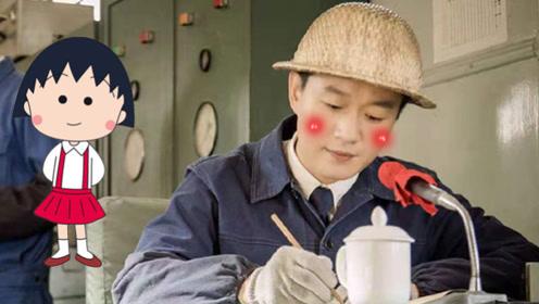 用《樱桃小丸子》打开《奔腾年代》,佟大为有点可爱!