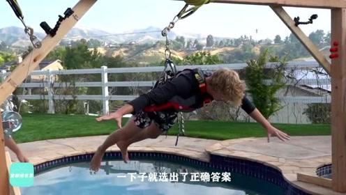 老外在泳池搭建未知绳索装置,选错就会掉水里?全程都十分高能