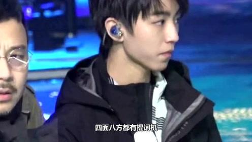 王俊凯解释演唱会唱错词原因 并采取了这样的防范措施