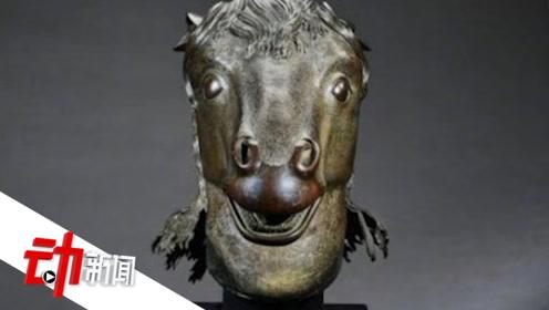 时隔119年!圆明园马首铜像回归 将入藏北京市圆明园管理处