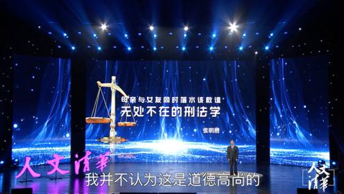 法学家张明楷:不救自己的小孩救别人的小孩不是道德高尚