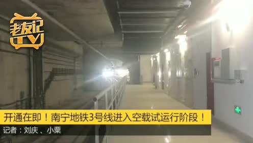 南宁地铁3号线已经开展空载试运行工作!