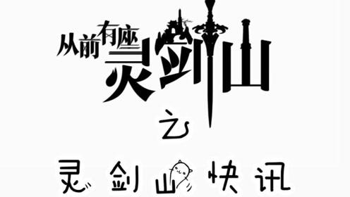 灵剑山快讯:灵剑山升仙版高考大会,许凯得中状元郎