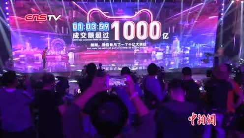 """""""双11""""天猫成交额63分钟破1000亿"""