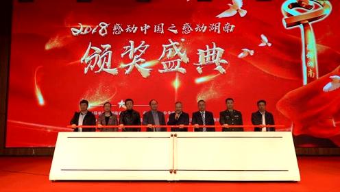 2019年度评选扬帆起航,谁将代表湖南感动中国
