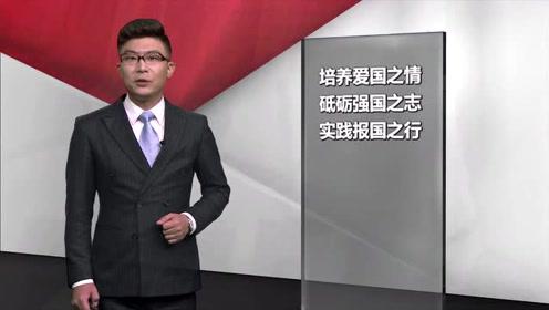 新华社评论员:激扬新时代爱国主义的磅礴力量