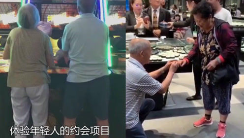 最浪漫的事!爷爷奶奶体验年轻人约会项目 电玩城玩投篮坐跷跷板