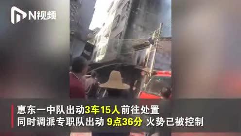 """""""快点下来!""""惠东一老房子着火一楼烧到三楼!楼下居民猛喊"""