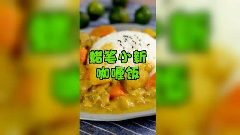 蜡笔小新最爱的咖喱饭,喷香浓郁超好吃!
