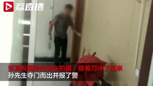 小偷入室盗窃被拍下视频 竟提刀冲向失主