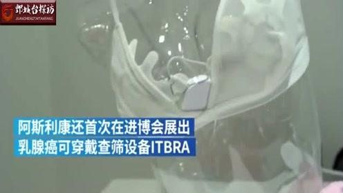 乳腺癌筛查穿戴设备亮相进博会!网友:太强大了!