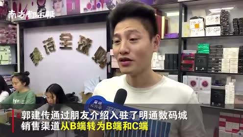 """数码城卖美妆?""""中国电子第一街""""华强北转型,六百间美妆铺林立"""