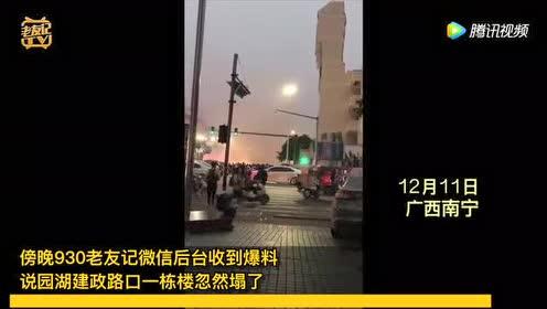 南宁建政园湖路口某楼房无预警倒塌