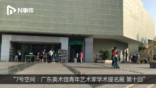 """一起来造园!广东美术馆首个动态呈现展览""""造园·遗墟"""""""