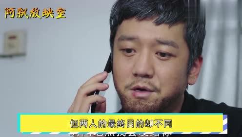 大BOSS顾严康联手李俊伟,镣铐林星然要胜诉,却被李俊伟撕票