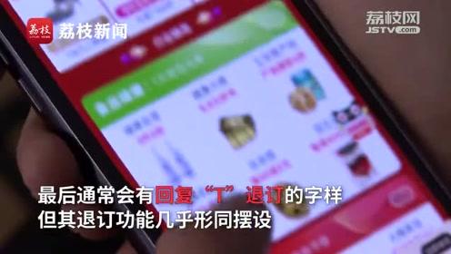 网购平台促销短信轰炸  市民不堪其扰