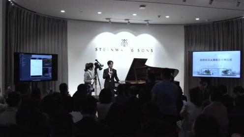 艺术家李云迪倾情演奏助阵施坦威活动