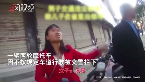男子骑摩托车违法被查 后座女子放话:等他儿子当副市长再收拾你们