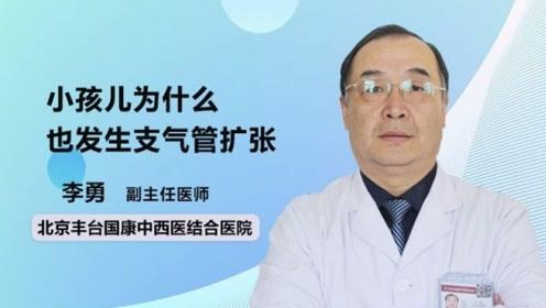 医生解惑:小孩儿为什么也发生支气管扩张