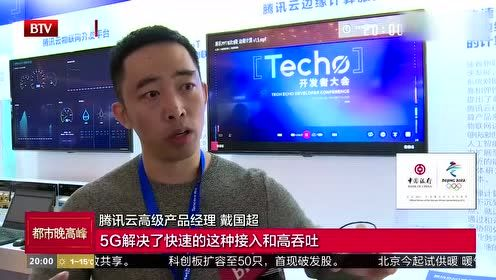 腾讯云开发者大会聚焦技术和实践