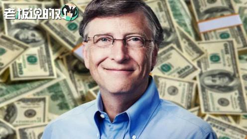 花掉900亿美金有多难?外国网友发现比尔盖茨的钱根本花不完