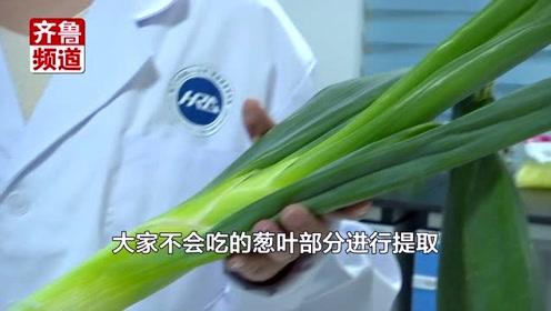 山东成功研发芹菜面膜,大葱面膜也在开发中,你敢敷吗?
