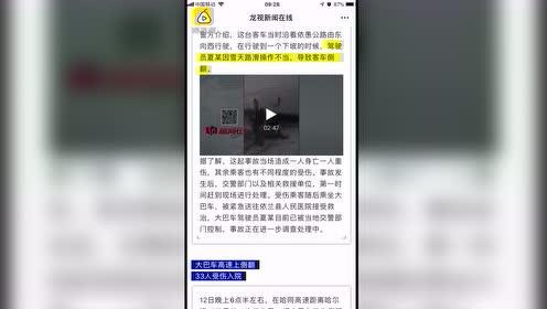黑龙江载22人客车雪天侧翻致1死1伤,乘客:路上全是冰