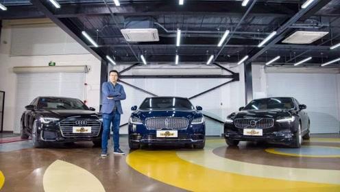 50万中大型轿车豪华感哪家强?奥迪A6L/林肯大陆/沃尔沃S90对比